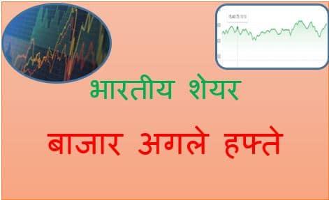 भारतीय शेयर बाजार अगले हफ्ते indian stock market next week