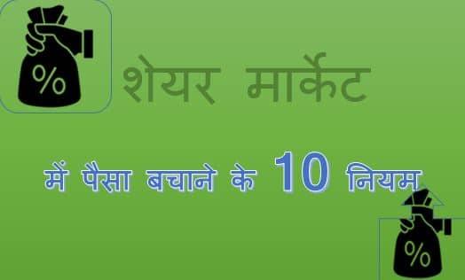 शेयर मार्किट मे पैसा बचाने के लिए 10 नियम 10 rules to save money in share mark in hindi