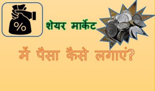 शेयर मार्केट में पैसा कैसे लगाएं how to invest share in india