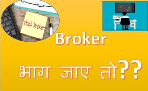 शेयर मार्केट में Broker भाग जाए तो, शेयर का क्या होगा