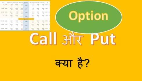 शेयर मार्केट में Option Trading क्या है, Call और Put क्या है
