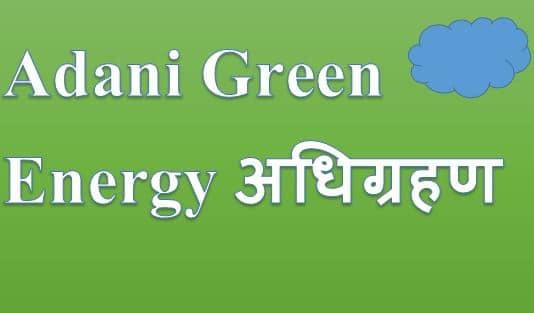 Adani Green Energy अधिग्रहण