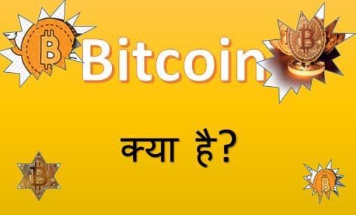 Bitcoin क्या है Bitcoin कैसे खरीदें