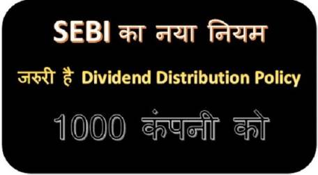 Dividend Distribution Policy
