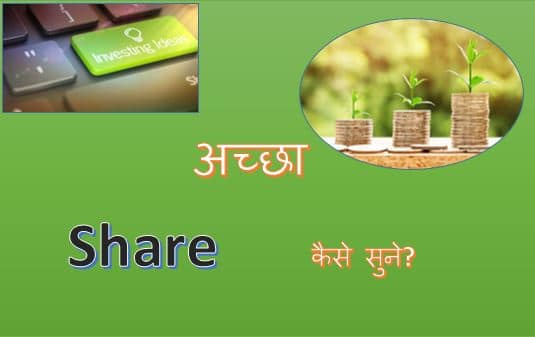 How to select best share in hindi