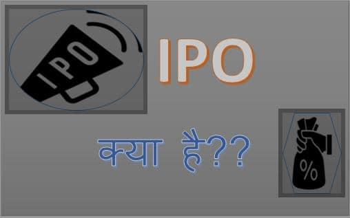 IPO क्या होता है. IPO Meaning in hindi