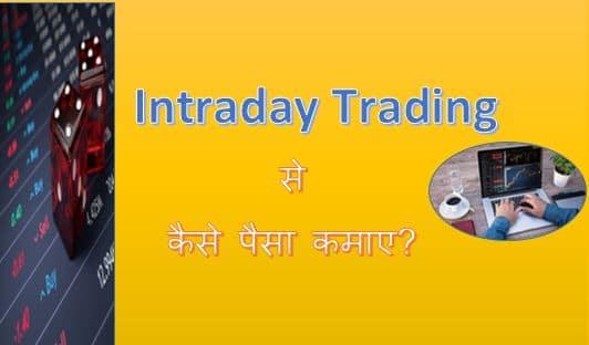 Intraday Trading se paise kaise kamaye
