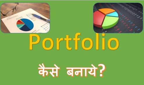 portfolio कैसे बनाये शेयर मार्केट में