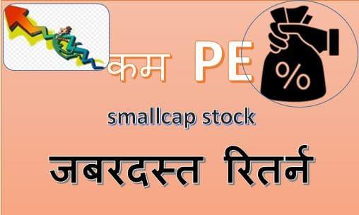 कम-PE-वाले-5-smallcap-stock-best-return-जून-2021