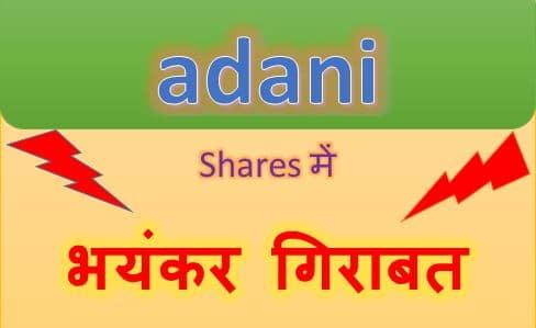 Adani-Group-की-Shares-में-भयंकर-गिराबत