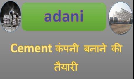 Adani-group-news-Cement-कंपनी-बनाने-की-तैयारी