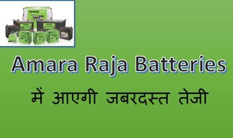 Amara Raja में आयेगी जबरदस्त तेजी Amararaja Batteries latest News