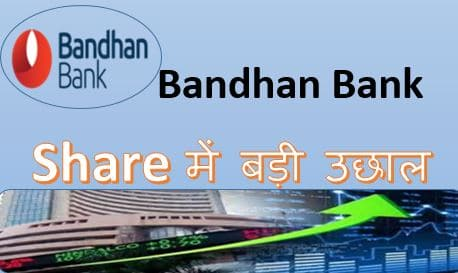 Bandhan-Bank-share-Latest-News-Bandhan-Bank-Share-में-बड़ी-उछाल
