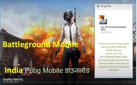 Battleground-Mobile-india-bgmi-Download-Pubg-Mobile-India-Apk-आ-गया