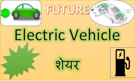 Best-5-Electric-Vehicle-Shares-in-India-2021
