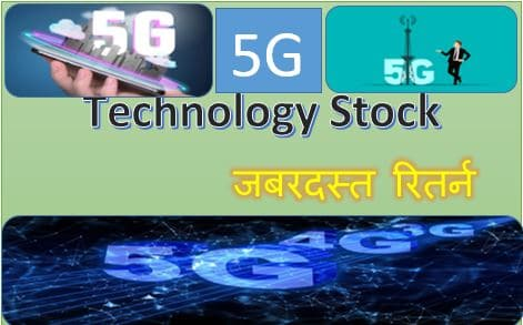 Best-5G-Technology-Stocks-to-Invest-in-India-5G-Shares-जबरदस्त-रितर्न