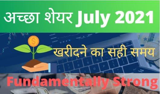 Best-Shares-July-2021-अच्छा-शेयर-July-2021