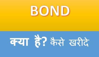 Bond क्या है Bond meaning in hindi