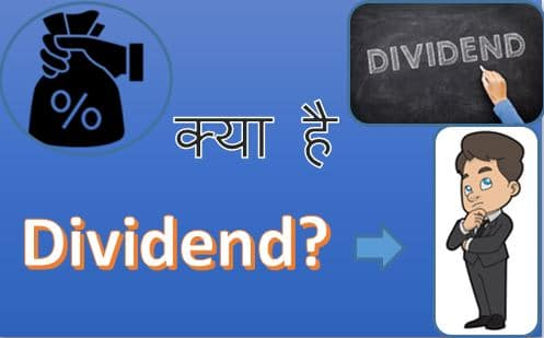 Dividend होता क्या है Dividend meaning in hindi