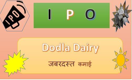 Dodla-Dairy-IPO-Details-कैसे-करे-Apply
