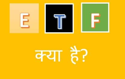ETF क्या है इन्वेस्ट कैसे करे etf meaning in hindi