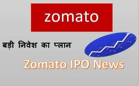 Grofers-में-Zomato-का-बड़ी-निवेश-का-प्लान-Zomato-IPO-Latest-News