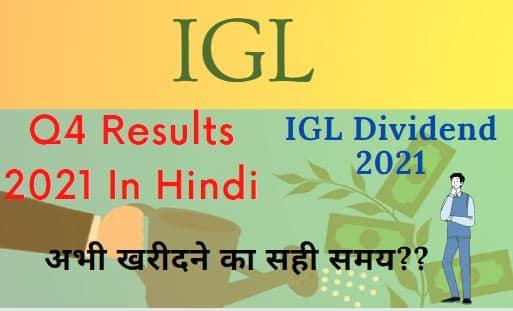 IGL-Q4-Results-2021-in-hindi-IGL-Dividend-2021-क्या-अभी-खरीदने-का-सही-समय