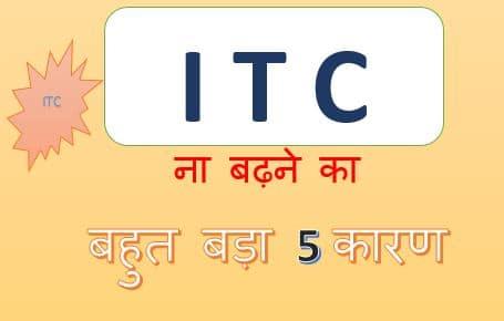 ITC-जैसा-अच्छा-shares-क्यों-नहीं-बढ़ते-Why-dont-good-stocks-like-ITC-grow