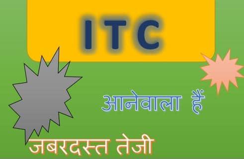 ITC में आनेवाला हैं जबरदस्त तेजी ITC Share News in hindi