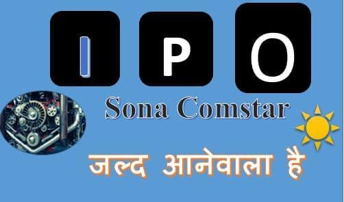 Sona Comstar IPO जल्द आनेवाला है Auto Parts manufacturing कंपनी