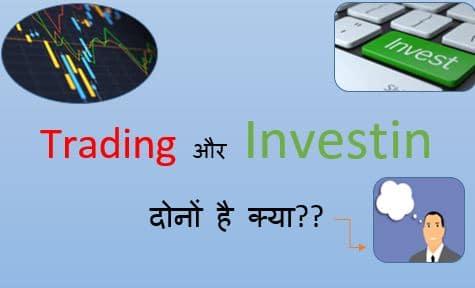 Trading और Investment क्या हैं, दोनों में क्या अंतर है
