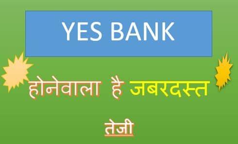 Yes Bank में होनेवाला है जबरदस्त तेजी, 10 जून को बड़ी बैठक
