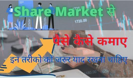 शेयर-मार्केट-से-पैसे-कैसे-कमाए-Share-market-se-paise-kaise-kamaye