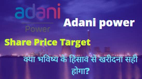 Adani-power-share-price-target-2022-2023-2025-2030