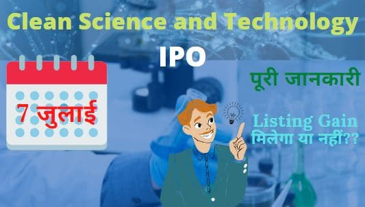 Clean-Science-IPO-Details-7-जुलाई-को-खुलेगा-Clean-Science-and-Technology-IPO-price