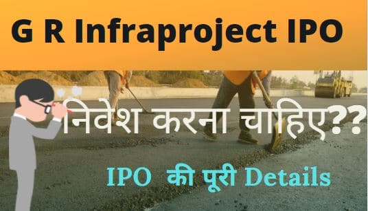 GR-Infraproject-IPO-Details-in-hindi-Review-G-R-Infraproject-IPO-Apply
