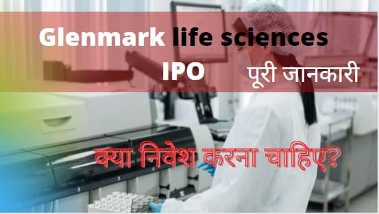 Glenmark-life-sciences-ipo-in-hindi-Details-Review-Glenmark-life-sciences-ipo