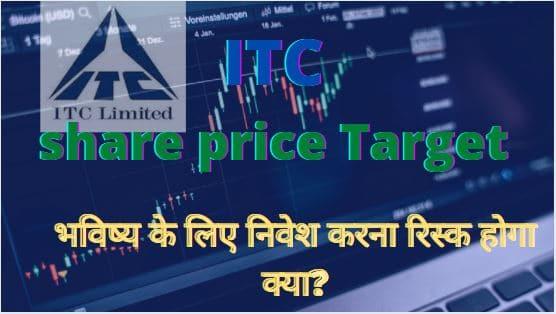 ITC-share-price-target-2022-2023-2025-2030-itc-target-price