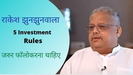 Rakesh-Jhunjhunwala-share-Market-Tips-in-Hindi-राकेश-झुनझुनवाला-5-Investment-Rules
