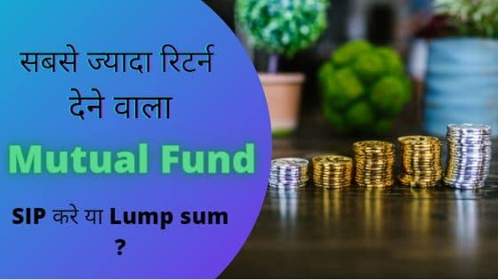 Sabse-best-mutual-fund-koun-sa-hai-सबसे-ज्यादा-रिटर्न-देने-वाला-म्यूच्यूअल-फण्ड