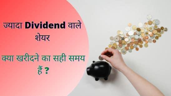 Sabse-jyada-Dividend-dene-wale-share-डिविडेंड-देने-वाले-शेयर-लिस्ट-2021