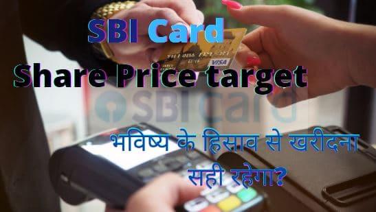Sbi-card-share-price-target-2022-2023-2025-2030