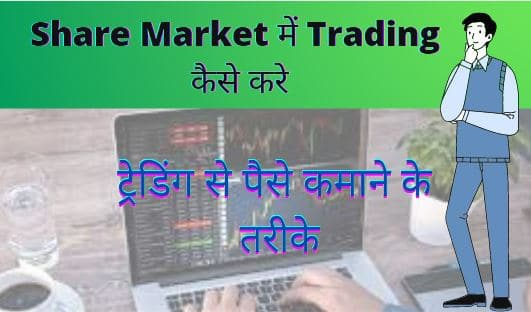 Share-Market-me-trading-kaise-kare-in-hindi