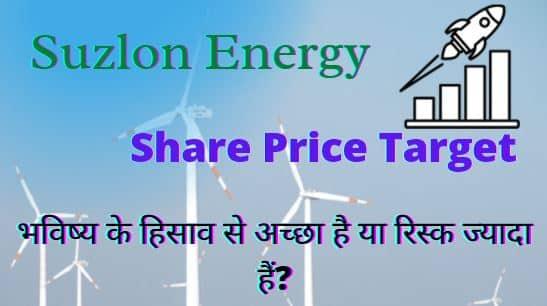 Suzlon-share-price-target-2022-2025-2030-कमाई-का-मौका