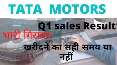 Tata-Motors-share-Latest-news-in-hindi-Tata-motors-q1-results-2021
