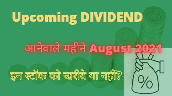 Upcoming-dividend-dates-nse-August-2021