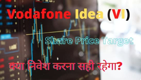 Vodafone-idea-share-price-target-2021-2022-2023-2025-2030