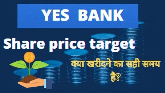 Yes-bank-share-price-target-2021-2022-2025-2030-Yes-Bank-शेयर-भबिस्य