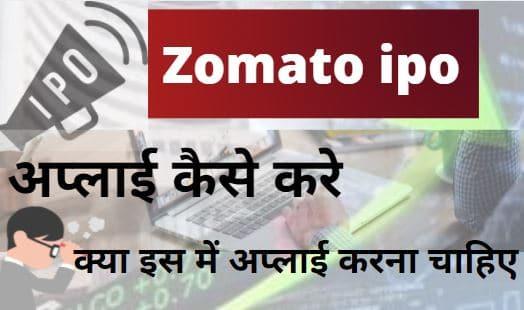 Zomato-ipo-में-अप्लाई-कैसे-करे-How-to-Buy-Zomato-IPO