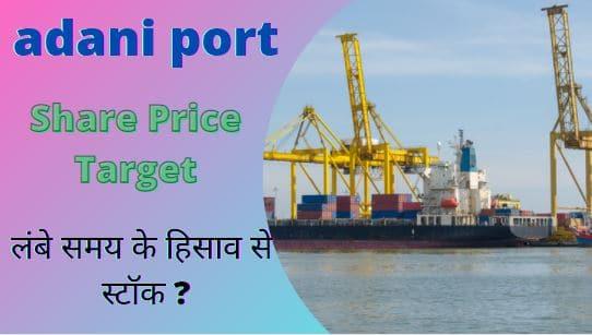 Adani port share price-target 2022 2023 2025 2030